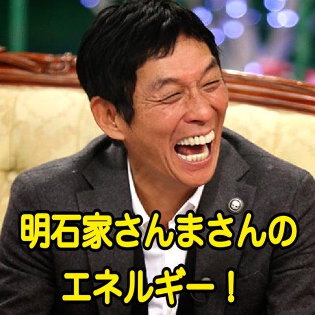 明石家さんまさんのエネルギー!...