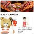 \肉フェス東京201…