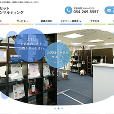 ホームページ紹介!! 株式会社アセットコンサルティング様の記事に添付されている画像