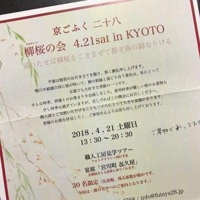 ケリーで娯しむ 京ごふく二十八(ふたや)「柳桜の会」in KYOTO ①の記事に添付されている画像