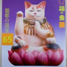 日本招猫倶楽部の会報…