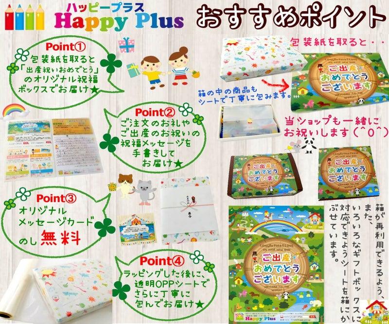 7c153e25958c0 出産祝い通販 Happy Plus (ハッピープラス) で買う理由は?