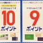 4/27〜ラゾーナポ…