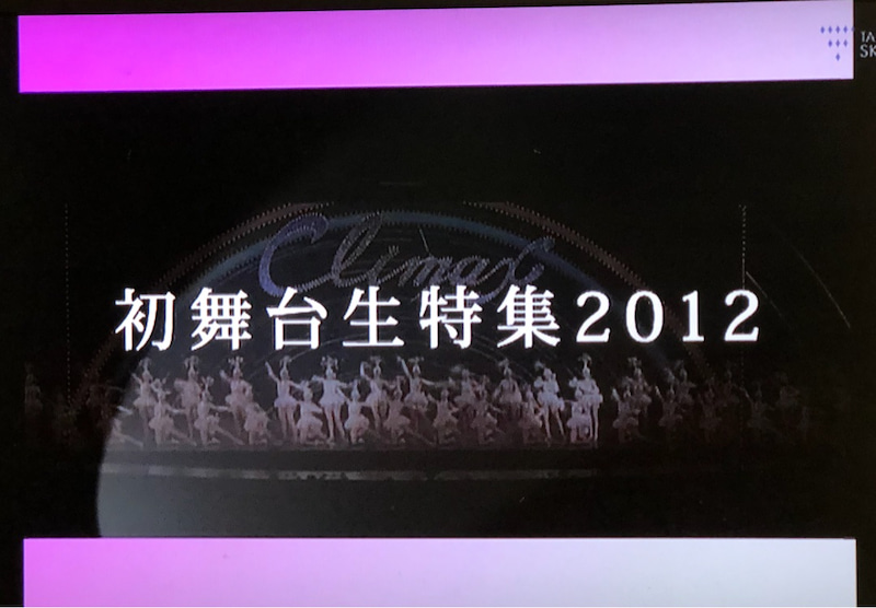宝塚歌劇団第98期生 初舞台 | あ...
