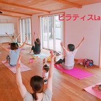 【満席→増席2】2/22逗子 ママ 子連れ可 ピラティス 教室 骨盤 体動かしたの記事に添付されている画像