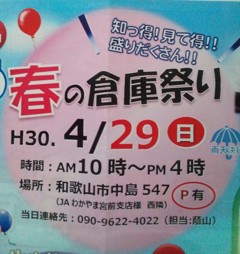 春の倉庫祭り間近!イベントご紹介!!