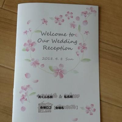 【結婚式の記録1】プリントパックでプロフィールブックを手作り!~パワーポイント使の記事に添付されている画像