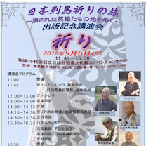 日本列島祈りの旅〜真栄田苗さんの記事に添付されている画像