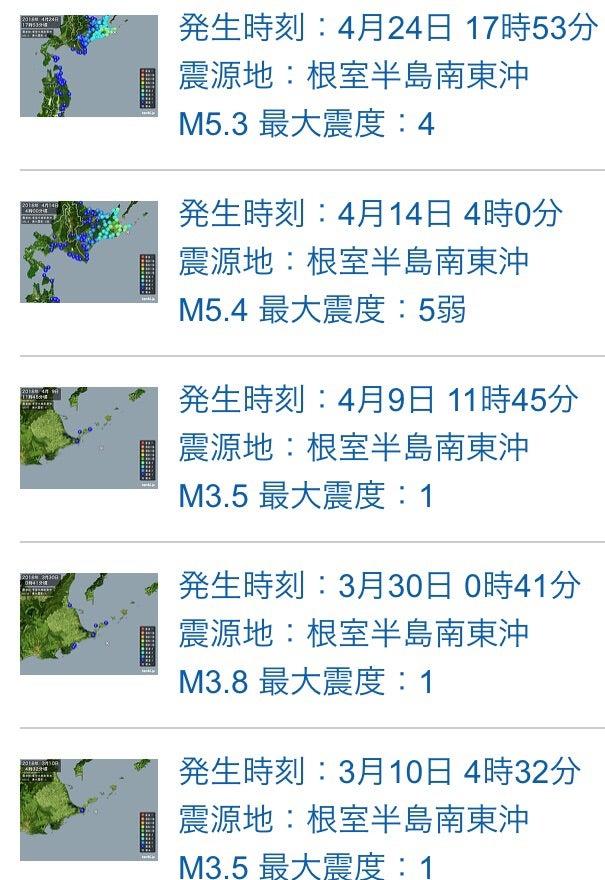 根室半島南東沖地震 M5.3 震度4 ...