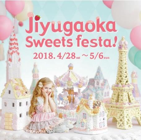 GWは自由が丘の人気イベント『Sweets Festa /スイーツフェスタ 2018』が開催!