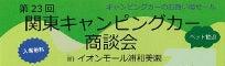 第23回関東キャンピングカー商談会 ロゴ