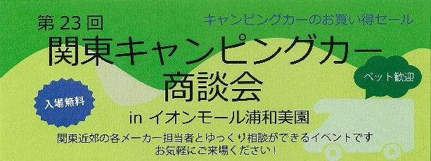 第23回関東キャンピングカー商談会