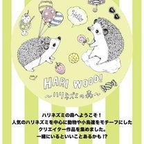広島ハンズ【HARIWOOD】始まってます!!の記事に添付されている画像