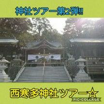 神社ツアー第2弾‼西…