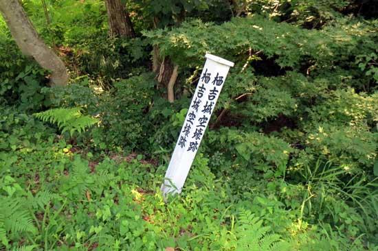 【写13】栖吉城