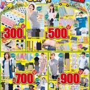 【しまむらチラシ】GW特大号!限定価格やアウトドアグッズなど♪