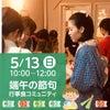 5/13 (日) コミュニティ 開催 お子様とご参加で お得の画像