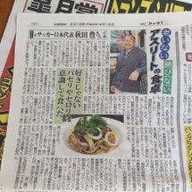 「日刊ゲンダイ」掲載…