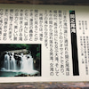 関之尾の滝②(都城市)の画像