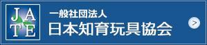 日本知育玩具協会