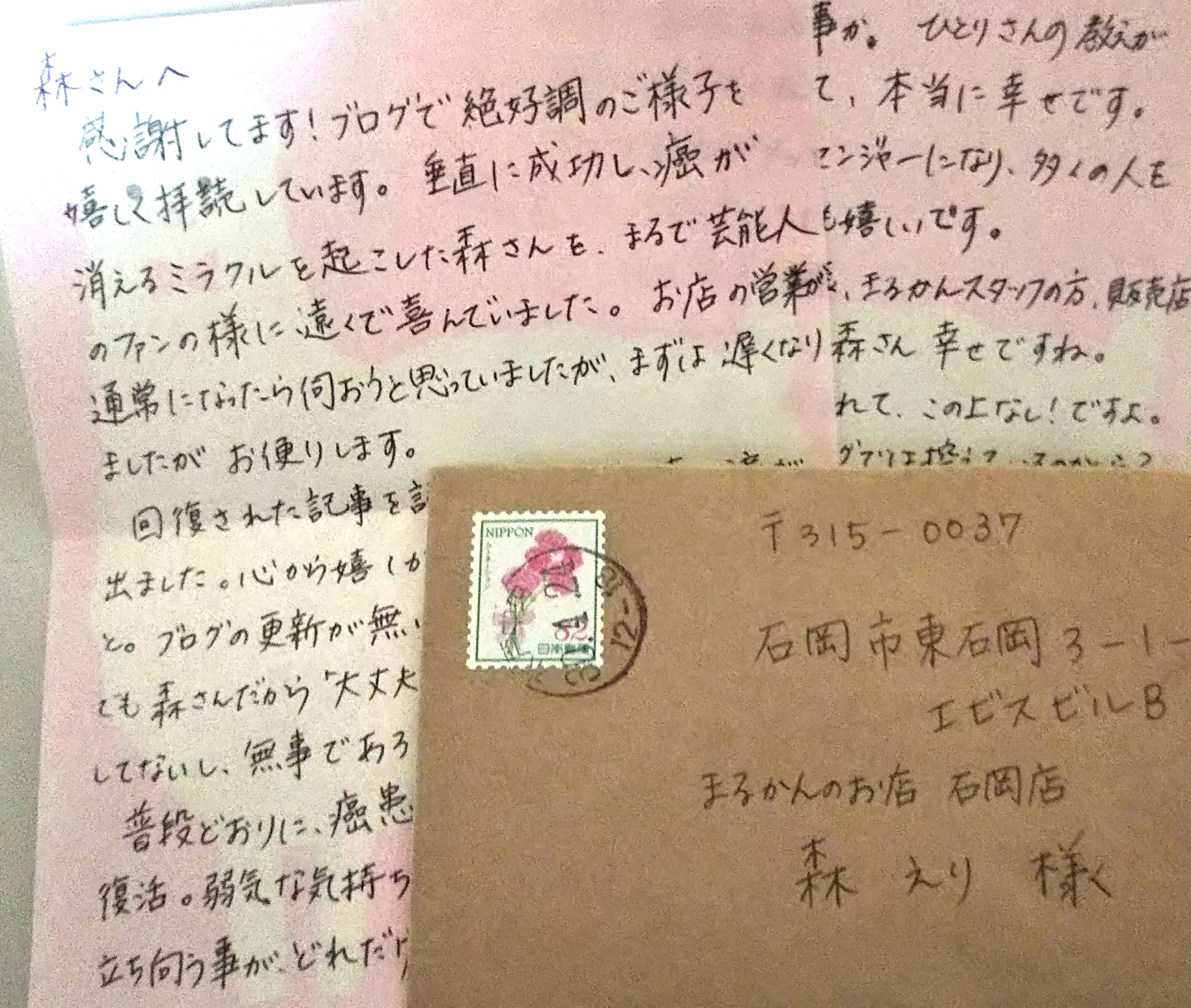 斎藤 工 ファン レター 返事
