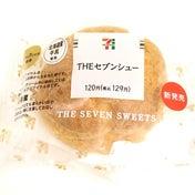 【セブン】「THEセブンシュー」リニューアル☆新旧食べ比べ