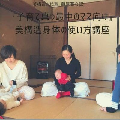 【募集開始】12/20長崎県大村市♥ 子育て真っ最中のママのための身体の使い方講の記事に添付されている画像
