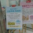 5/2~和歌山近鉄で…