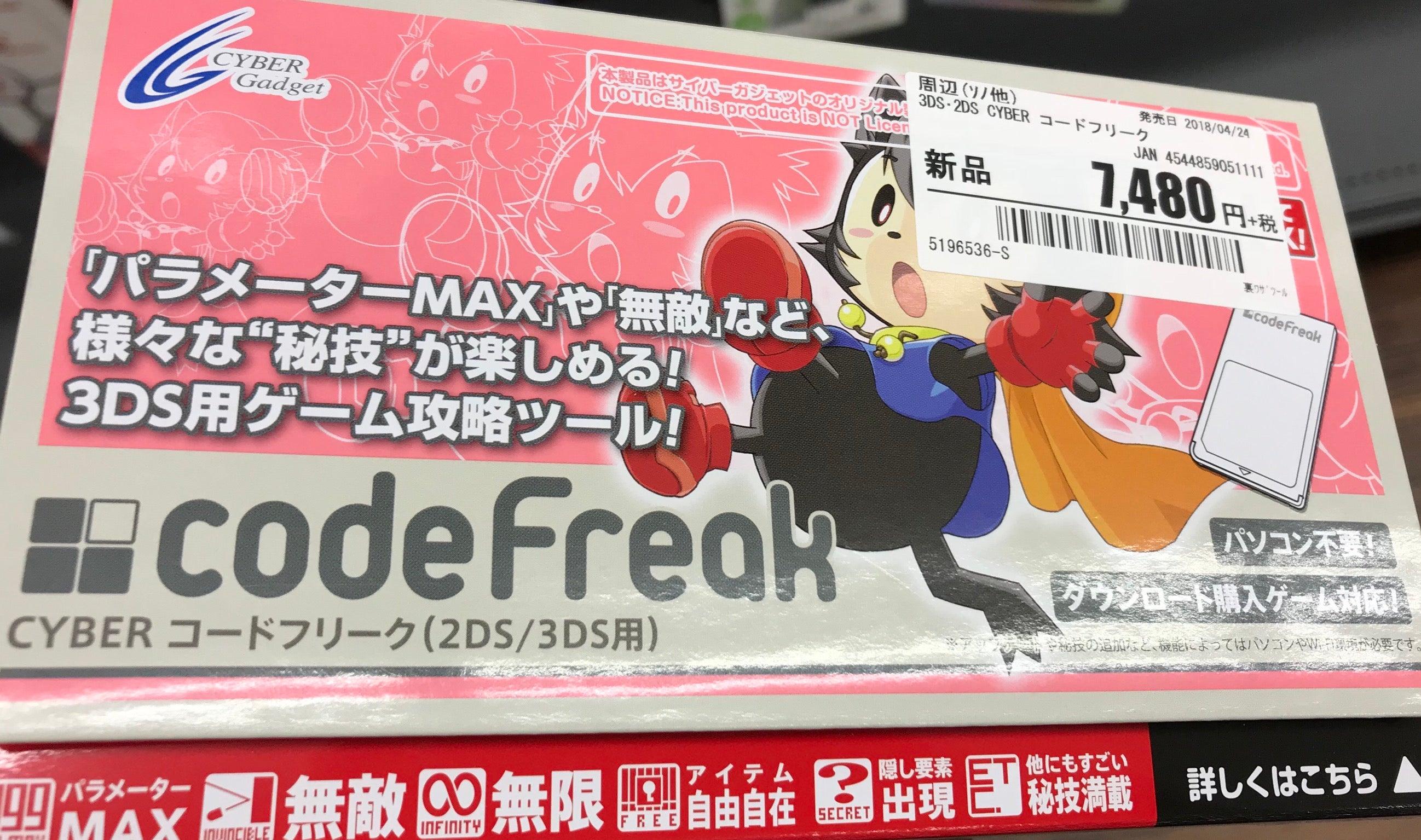 コード フリーク 3ds 秘技 コード 追加