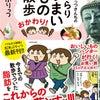 ぶらりうまいもの散歩「おかわり」本日発売!の画像