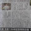 まことの湯ハーブティーが新聞に載りました。の画像