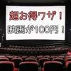 超お得ワザ!映画を100円で観る方法!の画像