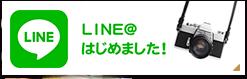 """LINE@はじめました"""""""