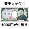 要チェック!1000円付与かも?の画像