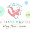 7/1(日) TOP名古屋セミナーのお知らせの画像