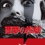 悪夢の惨劇(1988…