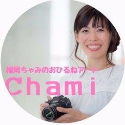画像 第2弾☆12/21(土)fumin&chamiコラボおひるねアート撮影会in春日クローバープラザ の記事より 12つ目
