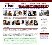 美容室 原宿 渋谷HP作成ホームページ制作