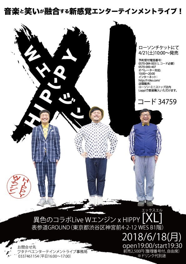 エンジン w