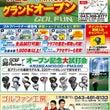 ゴルフパートナー成田…
