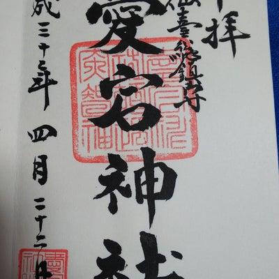 【御朱印】見どころ沢山‼️仙台市 愛宕神社 その2の記事に添付されている画像