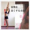 腰痛・首の痛み改善。姿勢の意識でくびれまで!自己流で姿勢を良くするのは逆効果。姿勢は◯骨で治す
