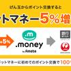 げん玉からドットマネーへ初回交換で100マネー!5%増量キャンペーン!