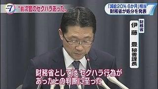 財務省・福田前次官、セクハラ代...