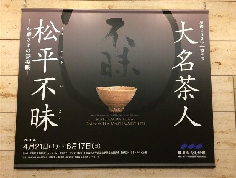 アートテラー・とに~の【ここにしかない美術室】大名茶人・松平不昧-お殿さまの審美眼-コメント