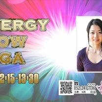 しっかり動きたい方へ「Energy Flowヨガ」(1/19)の記事に添付されている画像