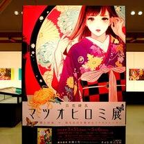「百花繚乱 マツオヒロミ展」 【平田本陣記念館】の記事に添付されている画像