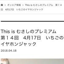 ラジオ番組OnAir終了の記事に添付されている画像
