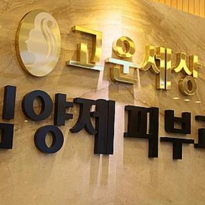 韓国で良かった皮膚管理を台北で♪料金の安さにビックリ!の記事に添付されている画像
