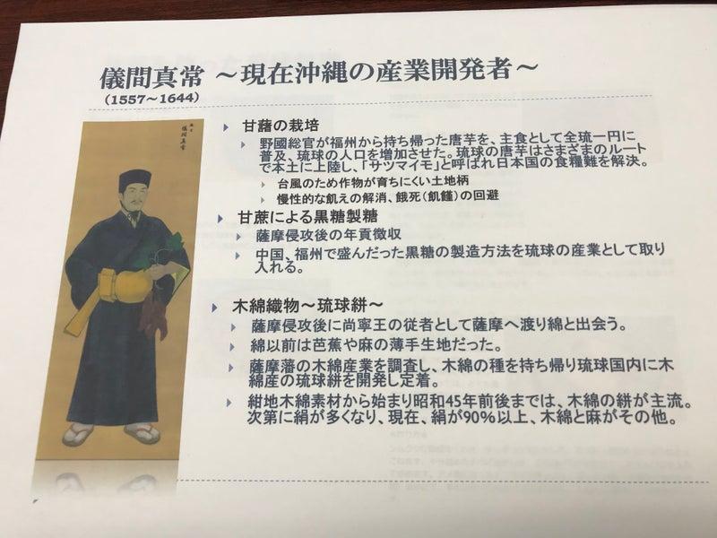 第83回沖縄ももじゃら大学~琉球...